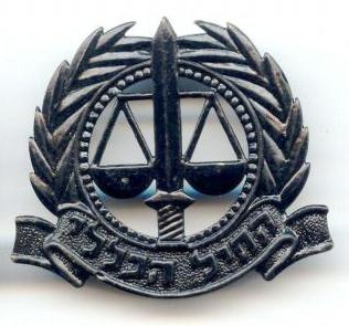IDF_Military_Advocate_General_Hat_Badge